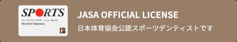 JASA OFFICIAL LICENSE 日本体育協会公認スポーツデンティストです