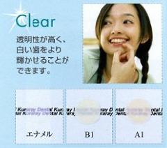 Clear〜透明性が高く、白い歯をより輝かせることができます。