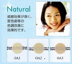 Natural〜遮蔽効果が高く、変色歯等の色調改善に効果的です。
